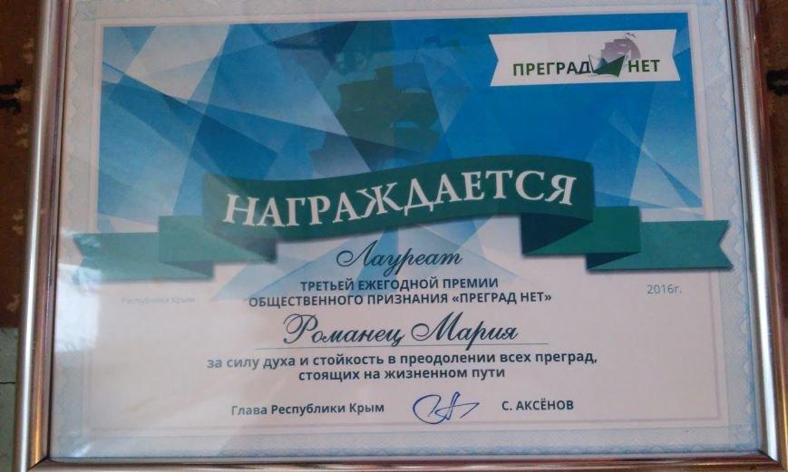 Ялтинка Мария Романец стала лауреатом ежегодной Премии общественного признания «Преград нет», фото-2