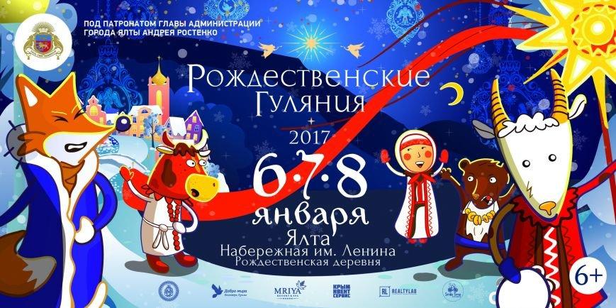 Самый большой павильон на ялтинских «Рождественских гуляниях» займет территория детских развлечений, фото-1