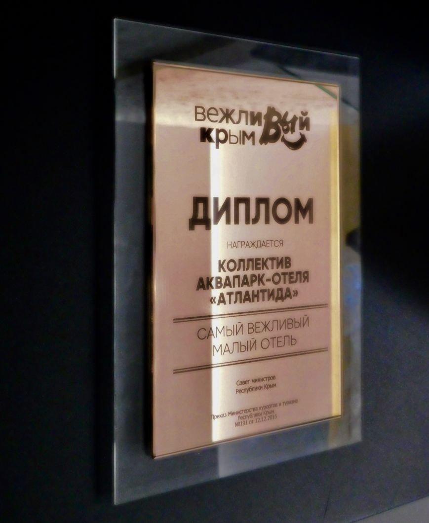 """Ялтинский аквапарк-отель """"Атлантида"""" признан самым вежливым малым отелем в Крыму, фото-1"""