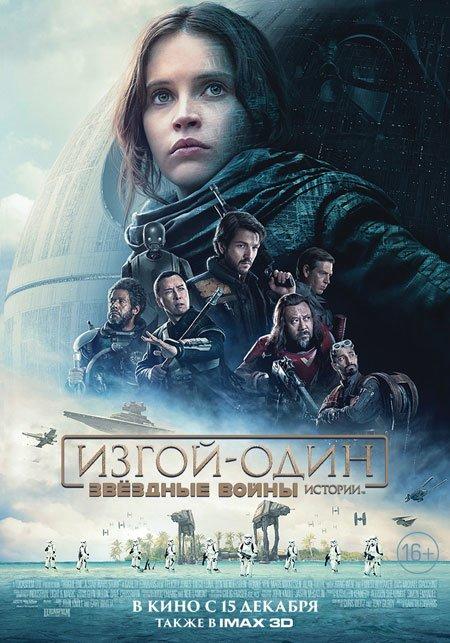 Что показывают в кинотеатрах Полоцка и Новополоцка? Обзор последних киноновинок, фото-2