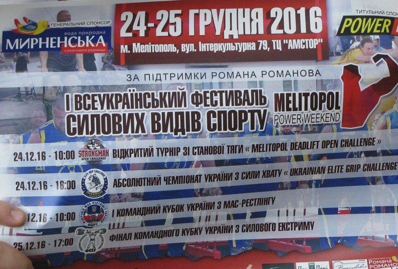 Накануне Нового года в Мелитополе пройдет фестиваль силовых видов спорта (фото, видео), фото-3