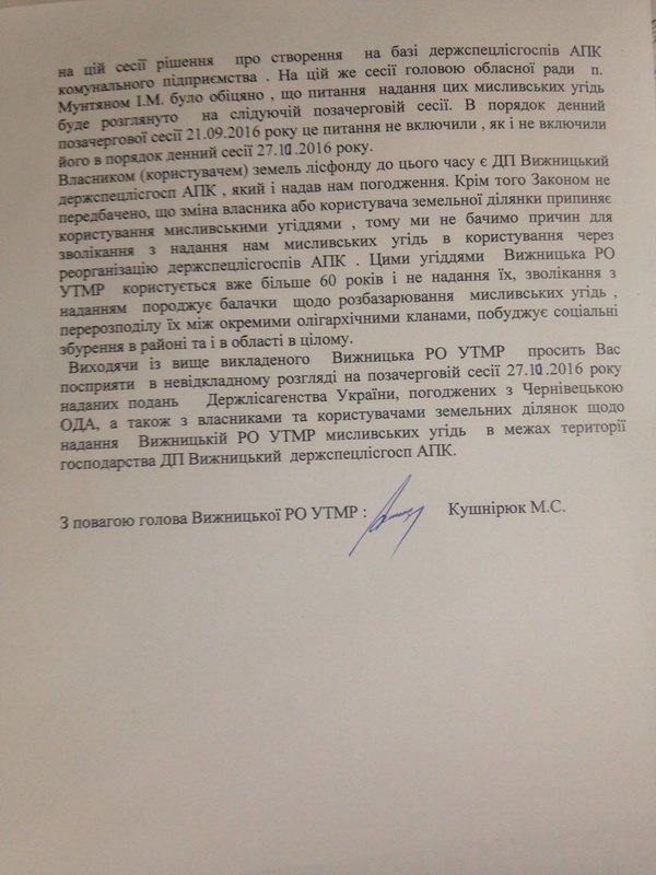 Сьогодні на Буковині планують під облрадою влаштувати протести, фото-2