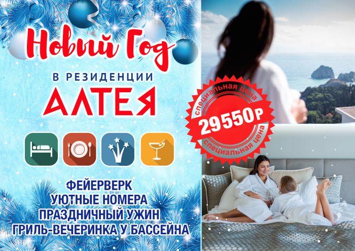 """Новый год в резиденции """"Алтея"""" - идеальное место для зимних каникул!, фото-1"""