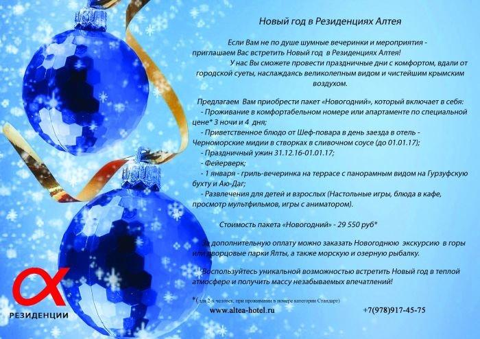 """Новый год в резиденции """"Алтея"""" - идеальное место для зимних каникул!, фото-2"""