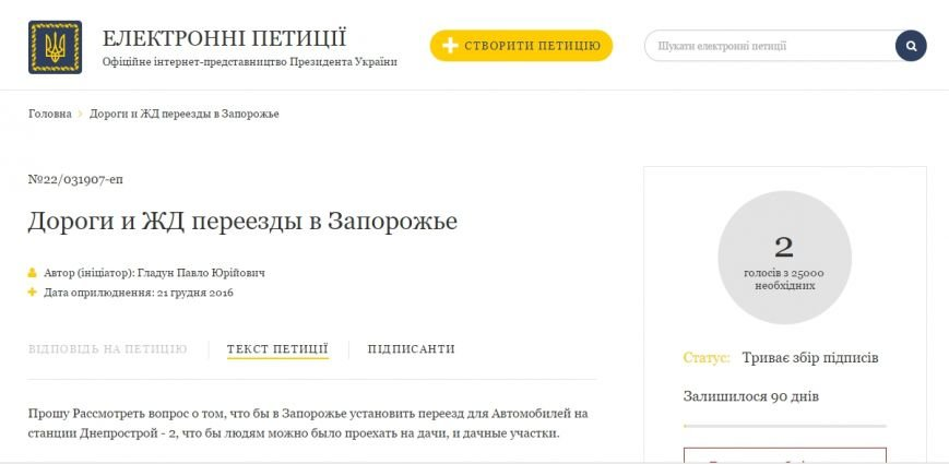 Дороги и ЖД переезды в Запорожье Електронні петиції — Офіційне інтернет-представництво Президента України