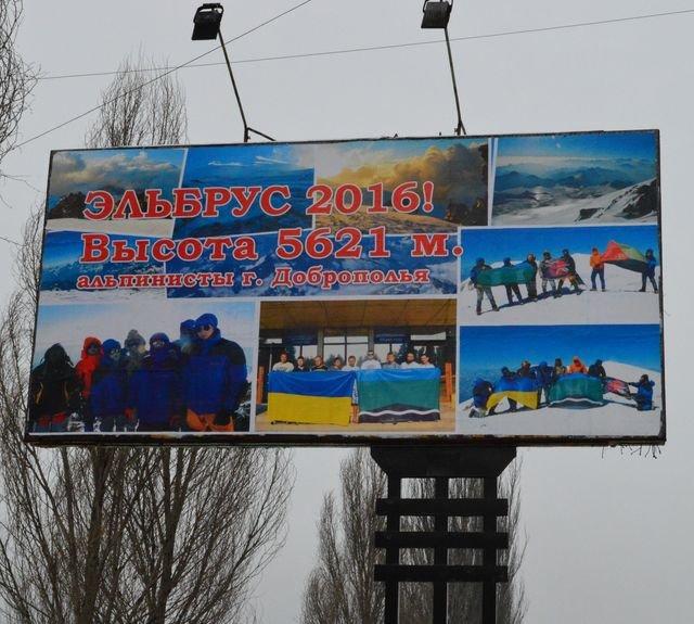В Доброполье появились билборды с изображением местных активистов и ветеранов (ФОТО), фото-3