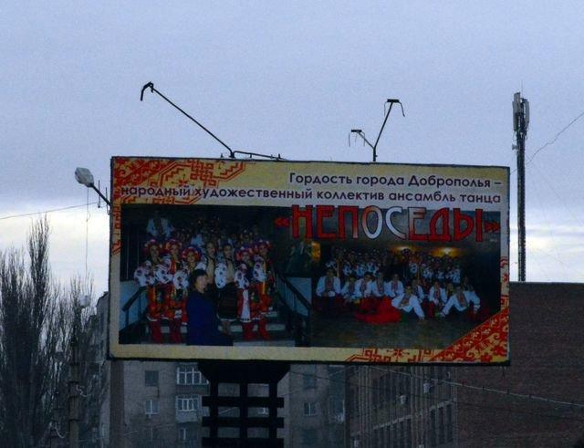 В Доброполье появились билборды с изображением местных активистов и ветеранов (ФОТО), фото-4