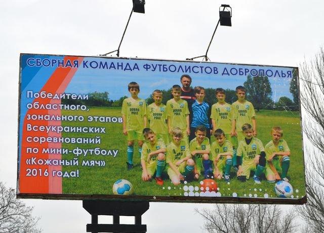 В Доброполье появились билборды с изображением местных активистов и ветеранов (ФОТО), фото-1