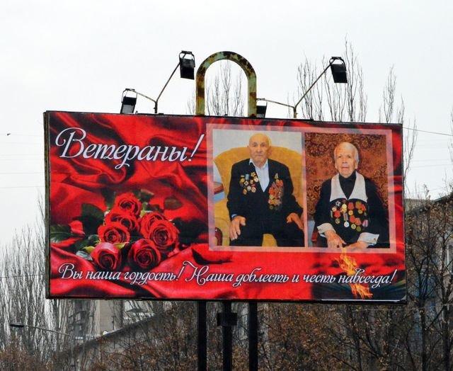 В Доброполье появились билборды с изображением местных активистов и ветеранов (ФОТО), фото-2