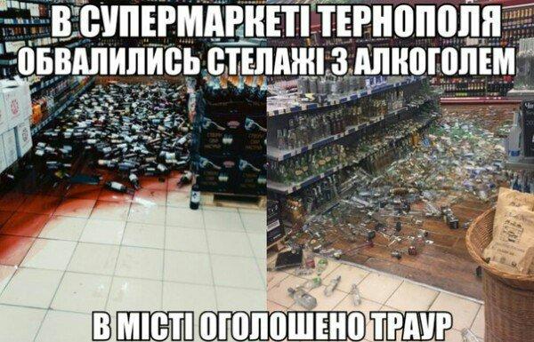 """У соцмережах з'явились фотожаби про те, як сотні літрів алкоголю розлились у тернопільському """"Сільпо"""", фото-1"""