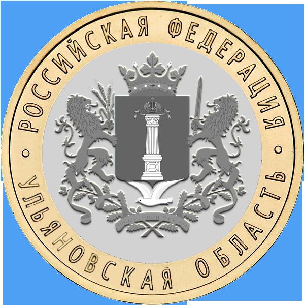 В 2017 году выпустят монеты с гербом Ульяновской области, фото-1