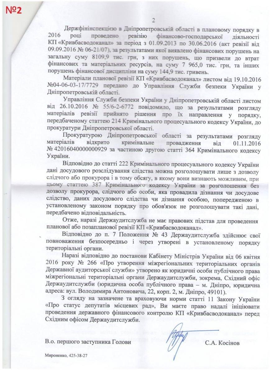 "На КП ""Кривбассводоканал"" выявлено нарушений на сумму более 8 миллионов гривен, фото-5"
