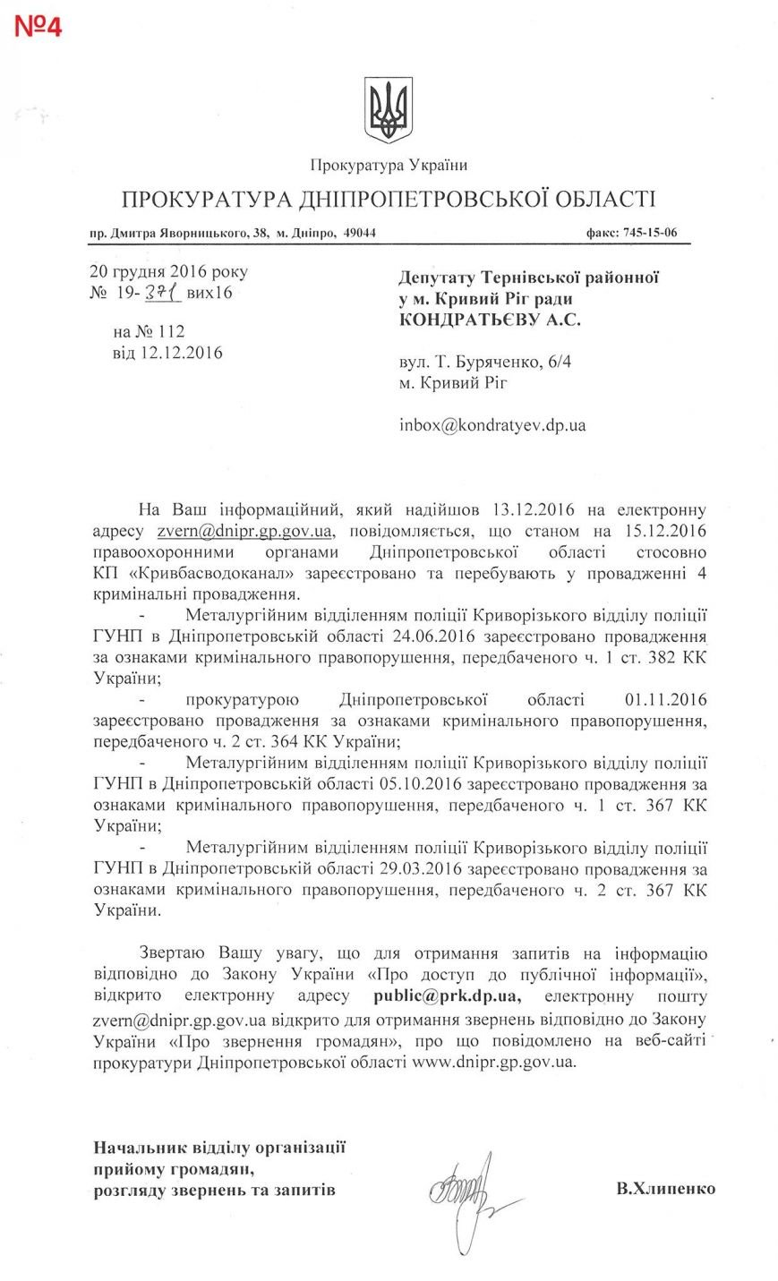 "На КП ""Кривбассводоканал"" выявлено нарушений на сумму более 8 миллионов гривен, фото-3"