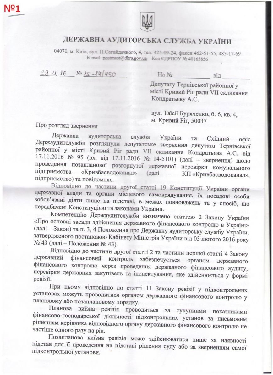 "На КП ""Кривбассводоканал"" выявлено нарушений на сумму более 8 миллионов гривен, фото-4"