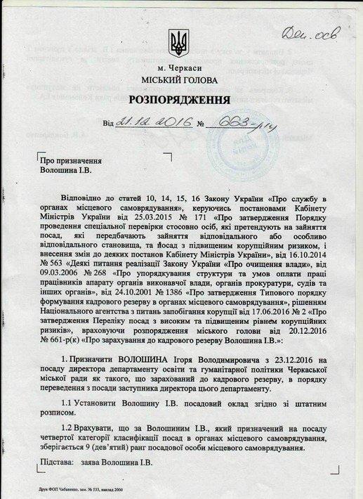 Волошин-2