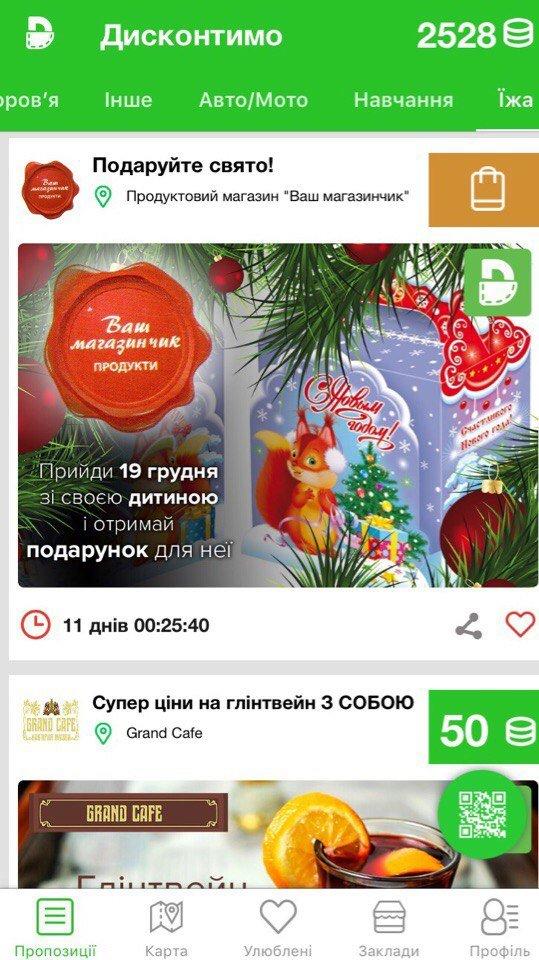"""""""Дісконтімо"""" - твій власний додаток унікальних пропозицій від найкращих закладів Чернівців, фото-1"""