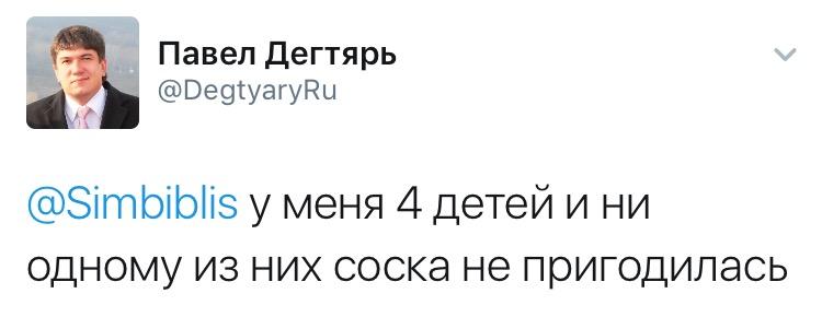 Детские соски вызвали дискуссию ульяновских чиновников, фото-1