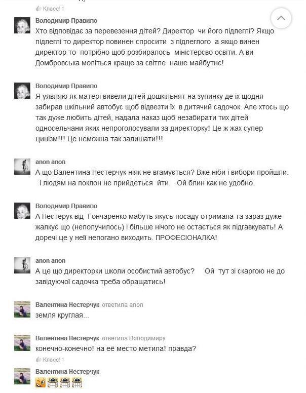 городниця1