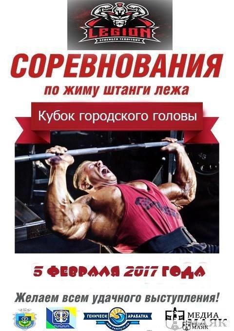 В Геническе состоится Кубок городского головы по жиму штанги лёжа и становой тяге (фото), фото-1