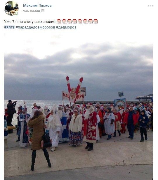 ВИДЕО: в Ялте прошел «Мороз-парад», фото-21