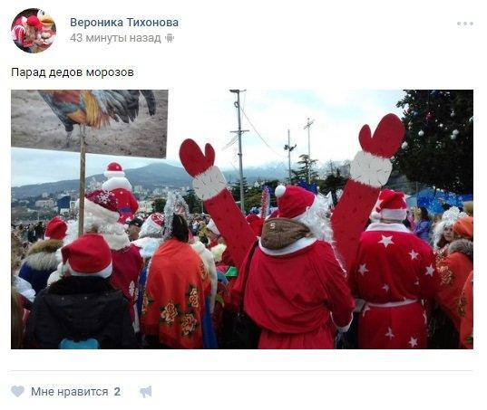 ВИДЕО: в Ялте прошел «Мороз-парад», фото-25