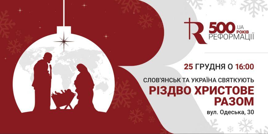 баннер_Різдво