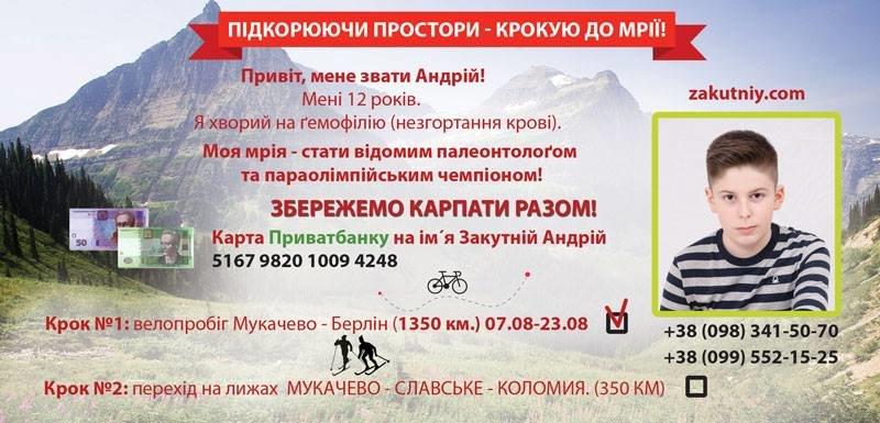 Як хворий 12-річний хлопчик з Мукачева буде боротися за збереження Карпат: фото, фото-1