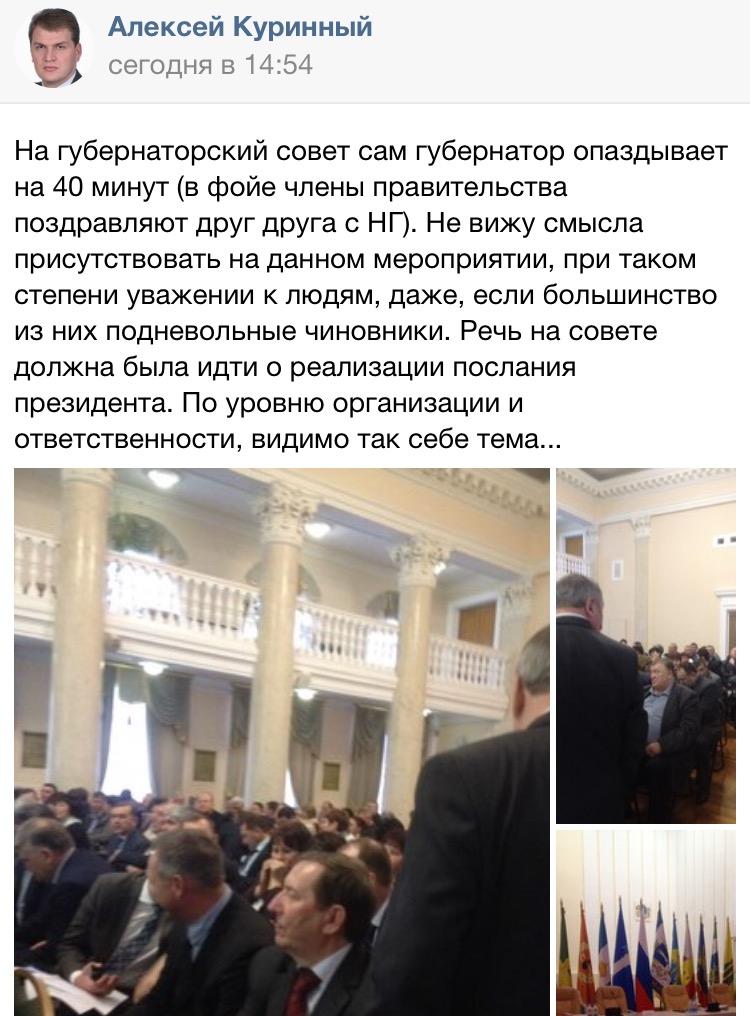 Алексей Куринный обиделся на Сергея Морозова, фото-1