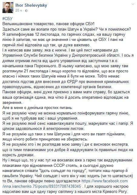 ШЕЛЕВИЦЬКИй