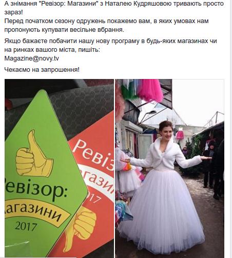 """""""Ревізор: Магазини"""" у Хмельницькому: нового ревізора зустріли за старими традиціями (Фото), фото-2"""