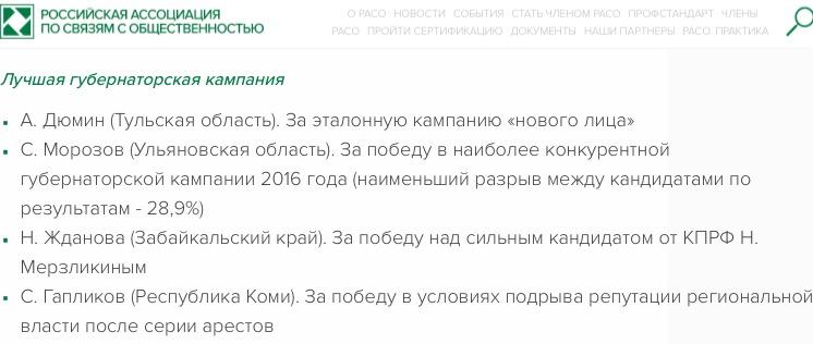 """Ульяновскому губернатору выставили """"Гамбургский счёт"""", фото-1"""