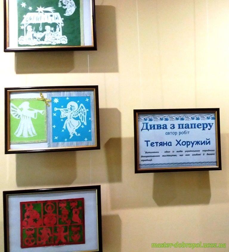 """В Доброполье проходит выставка вытынанок """"Бумажные чудеса"""" (ФОТО), фото-2"""