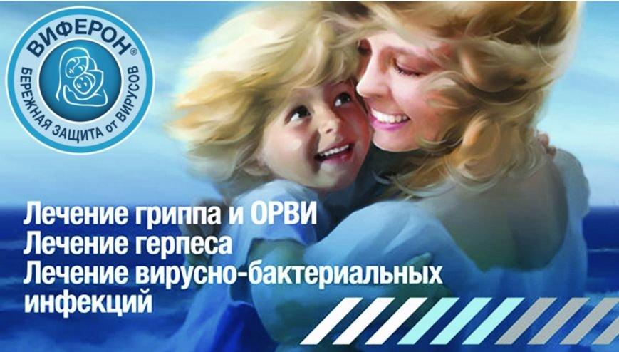 Картинка Виферон МАКЕТ