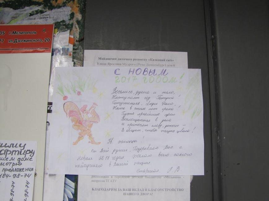 Необычное поздравление с Новым годом появилось на доске объявлений в Мелитополе, фото-1