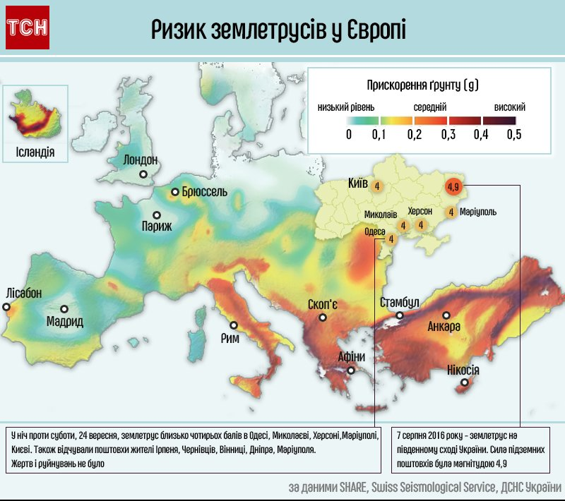 Криворожане ощутили сильное землетрясение с эпицентром в Румынии, фото-10