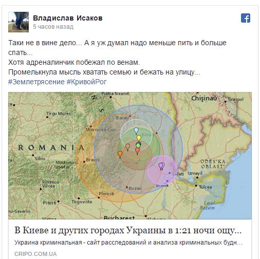 Криворожане ощутили сильное землетрясение с эпицентром в Румынии, фото-9