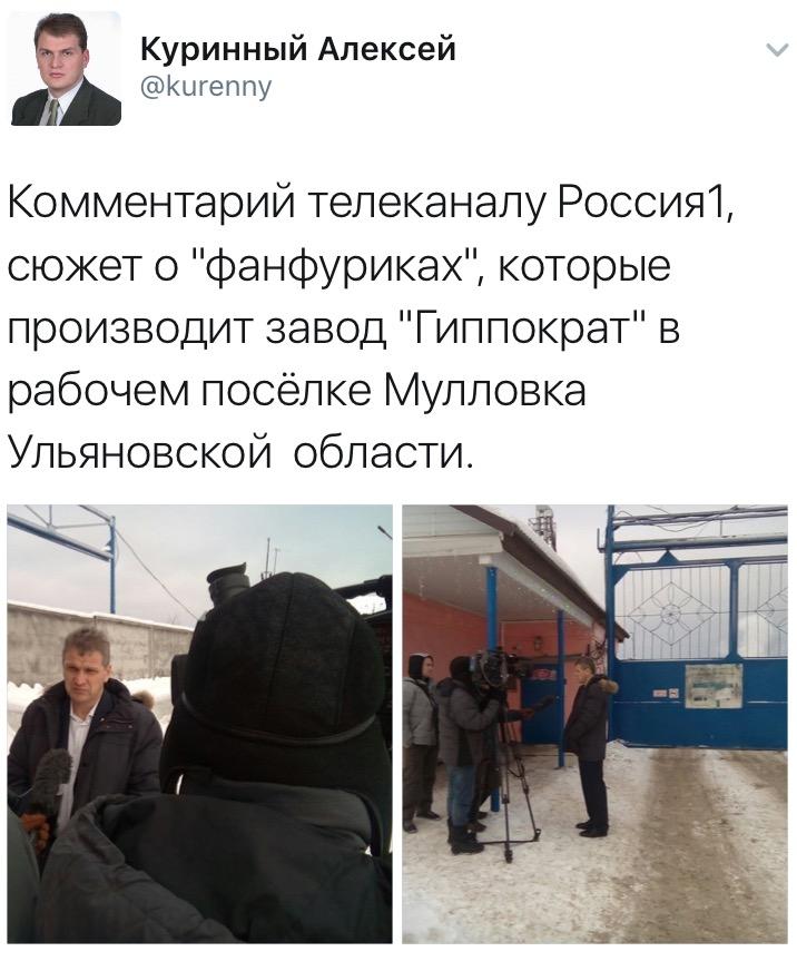 Ульяновск может стать скрытой столицей фанфуриков, фото-2