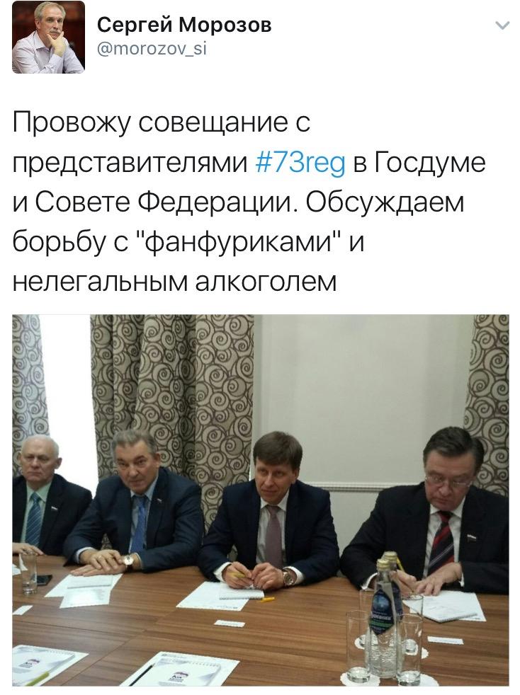 Ульяновск может стать скрытой столицей фанфуриков, фото-1