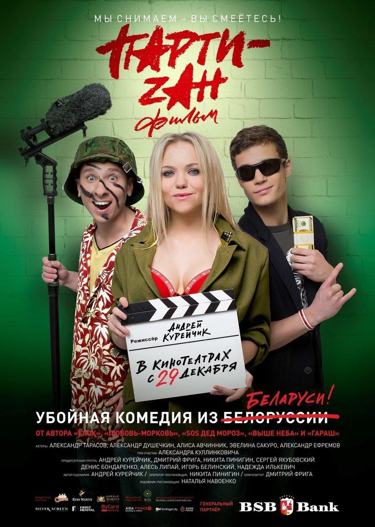 В Полоцке покажут нашумевший «ПартиZан-фильм». ВИДЕО, фото-1