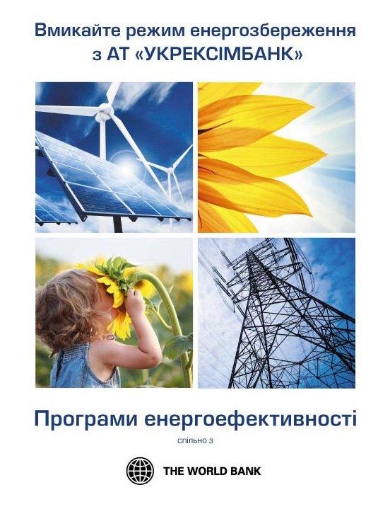 Энергоэффективность_new