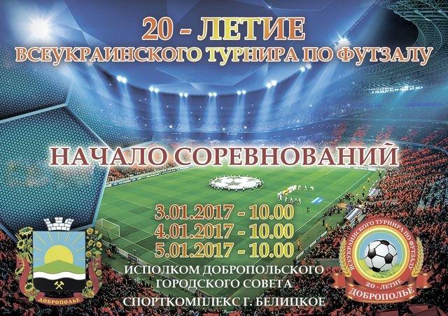 В Белицком состоится 20-ый Всеукраинский турнир по футзалу, фото-1