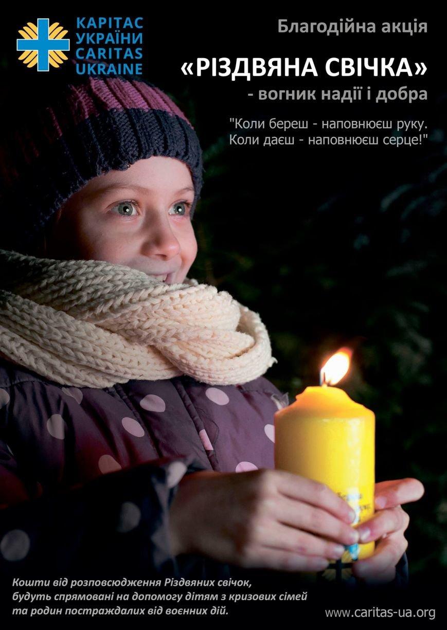 """Тернополян просять долучитися до акції """"Карітасу"""" """"Різдвяна свічка"""", фото-1"""
