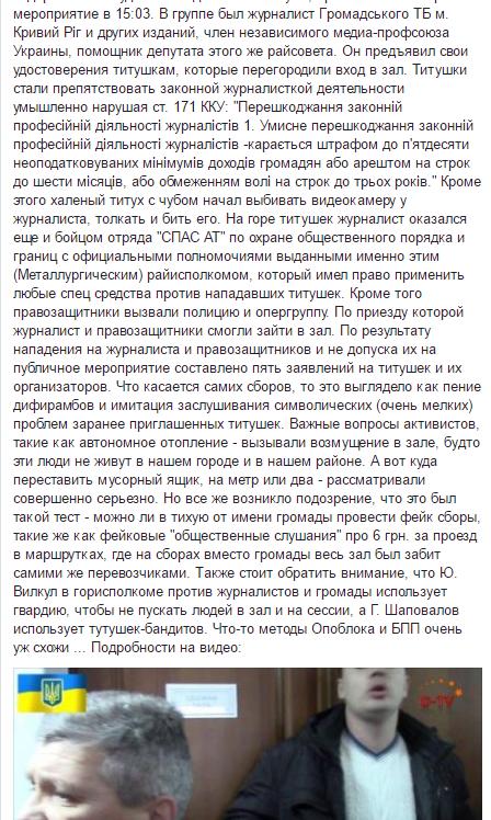 """В Кривом Роге продолжили """"традицию"""" закрытых заседаний под охраной """"титушек"""" (ВИДЕО), фото-2"""