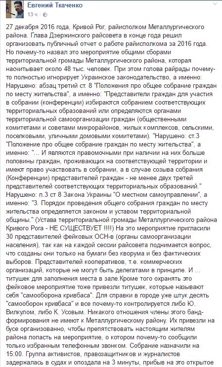 """В Кривом Роге продолжили """"традицию"""" закрытых заседаний под охраной """"титушек"""" (ВИДЕО), фото-1"""