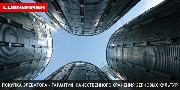 Елеватори від «ЛУБНЫМАШ» - будівництво кращої елеваторної техніки, фото-1