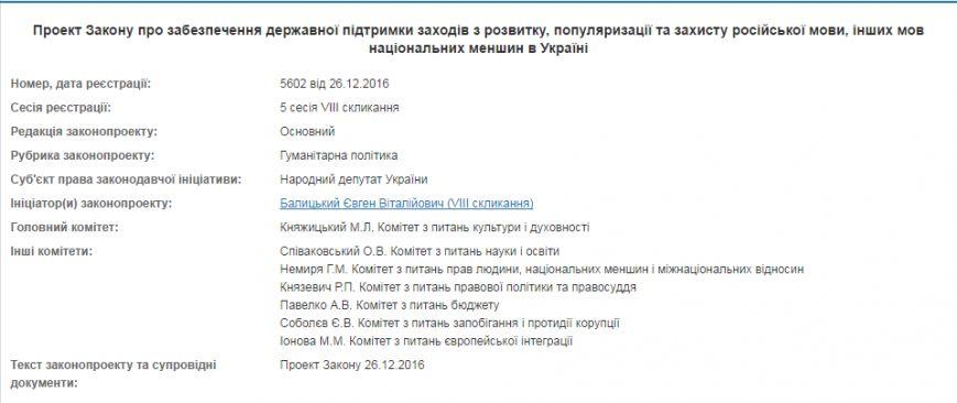 Мелитопольский нардеп хочет финансировать русский язык за госсредства, фото-1