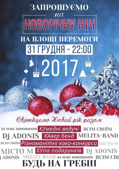 Какие развлечения подготовили на новогоднюю ночь в Мелитополе (видео), фото-1