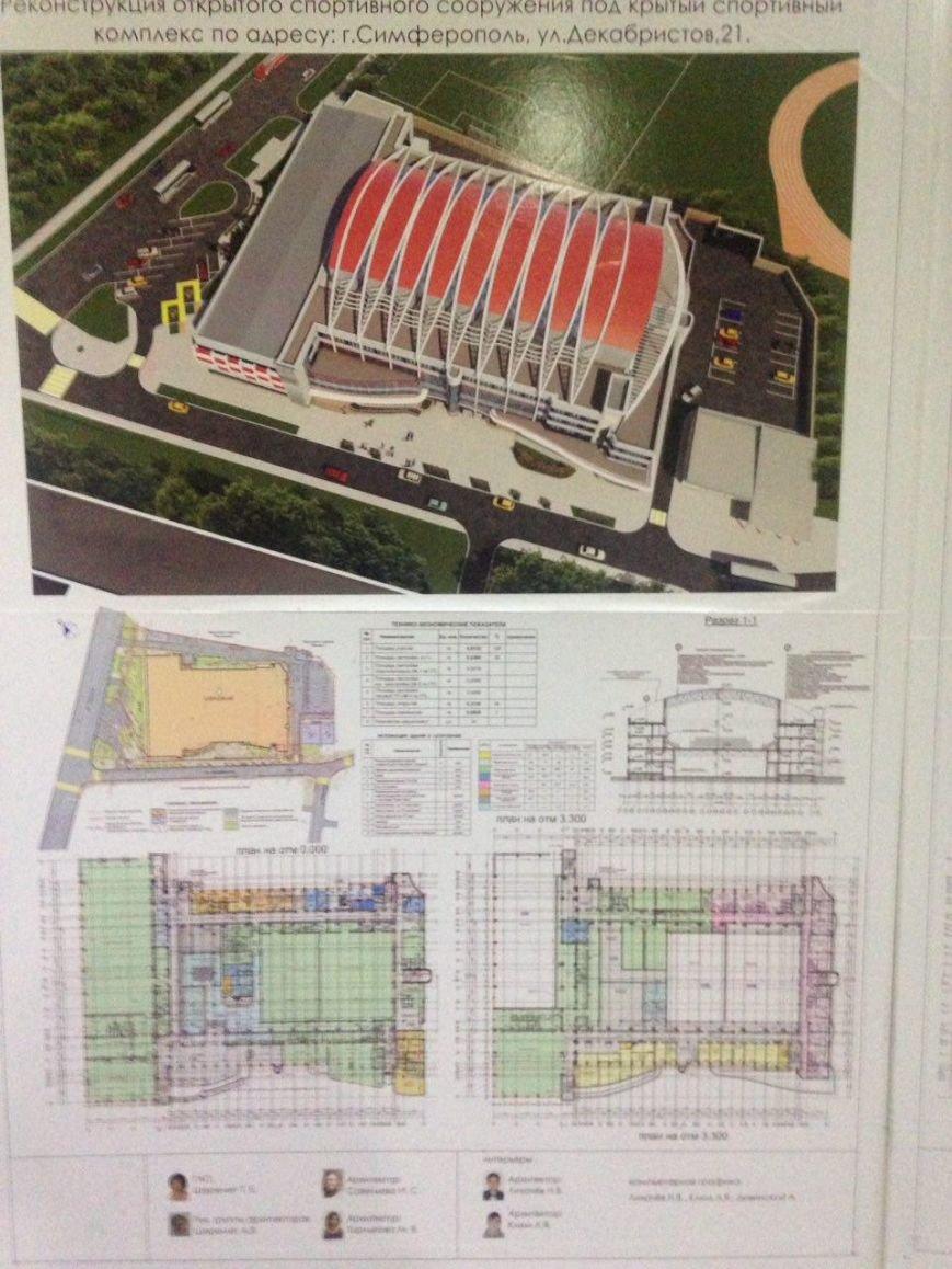 В Симферополе реконструируют спортивно-тренировочный центр (ФОТОФАКТ), фото-1