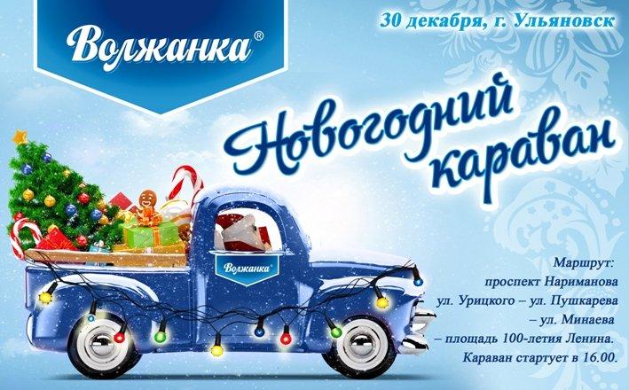 Новогодний караван по Ульяновску все-таки проедет, фото-1