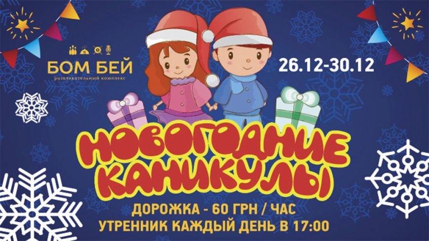Новогодние каникулы в СЦР Фунтура скидка 50% на групповое катание!, фото-1
